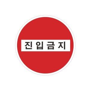 도로 교통 표지판 211 진입금지 일반인쇄 원형 600