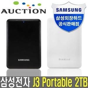 삼성외장하드 정품 J3 Portable 2TB 외장하드2TB