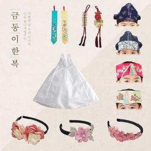아동한복소품 /도령모/아얌/머리띠/복주머니/속치마