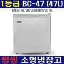 냉장고 씽씽코리아BC-47 1등급 소형냉장고 메탈실버
