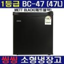 냉장고 씽씽코리아BC-47 1등급 메트블랙 저소음/고성능