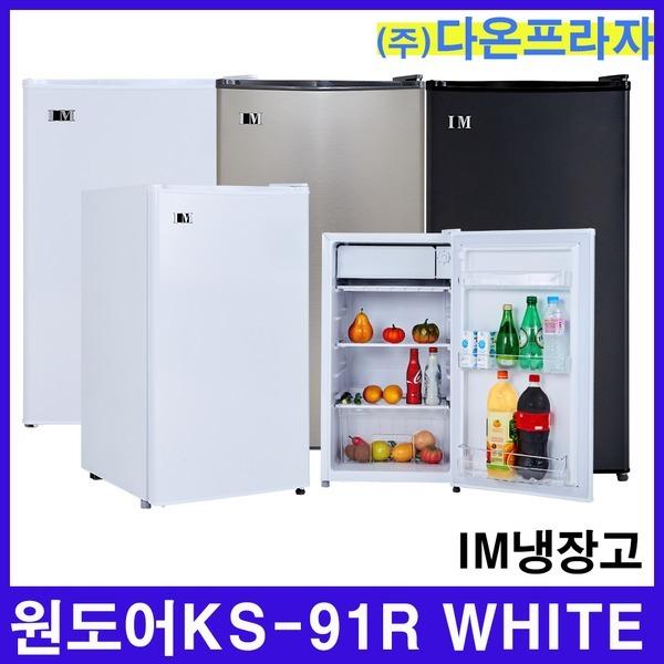 냉장고 아이엠냉장고 KS-91R 화이트 원도어