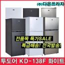 냉장고 아이엠냉장고 KD-138F 화이트/원룸사무실냉장고