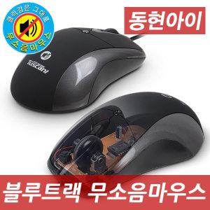 DH)투스카니 HD-M500s USB 무소음마우스 블루트랙센서