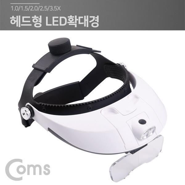 헤드형 LED 확대경 돋보기/1X 1.5X 2X 2.5X 3.5X 렌즈