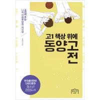 고1 책상 위에 동양고전  움직이는서재   김이수