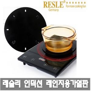 (정품)레슬레 인덕션 레인지용 가열판 206mm 사이즈