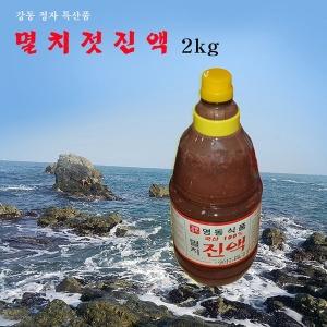 꼬레촌멸치젓 강동특산품 영동멸치젓 진액 2kg/pet