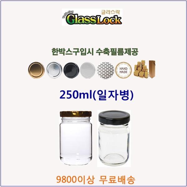 250ml(일자병)/유리병/선물상자/실링지/스티커/수축