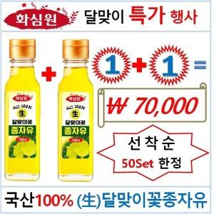 국산 2018년 햇 달맞이꽃종자유120ml 1+1 / 30Set
