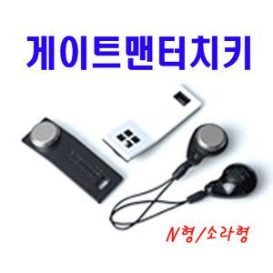 게이트맨전용터치키/디지털키/게이트맨/전자키