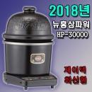 2018년 뉴홍삼파워/경옥단지+흑마늘찜기+요리책사은품