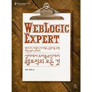 설치에서 트러블슈팅까지 웹로직의 모든 것 WebLogic Expert - 에이콘 웹