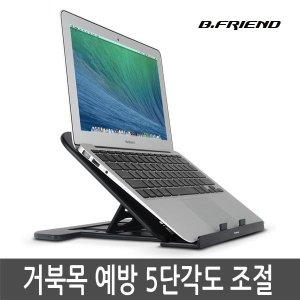 비프렌드 IM1000 접이식 5단 노트북 거치대 받침대