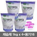 제습제(염화칼슘)리필용 1kg x 4개+용기16+부직포4