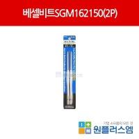 베셀 드라이버 비트 SGM162150 2P