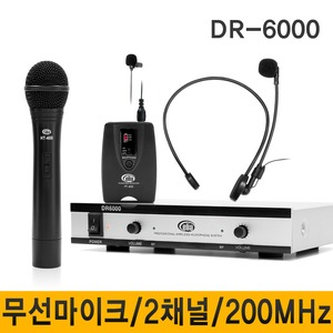 DR6000/200MHz/무선마이크/강의용/회의용/고급형/2ch