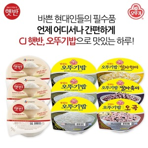 CJ 햇반 210g 24개입 오뚜기밥 오곡밥 현미밥