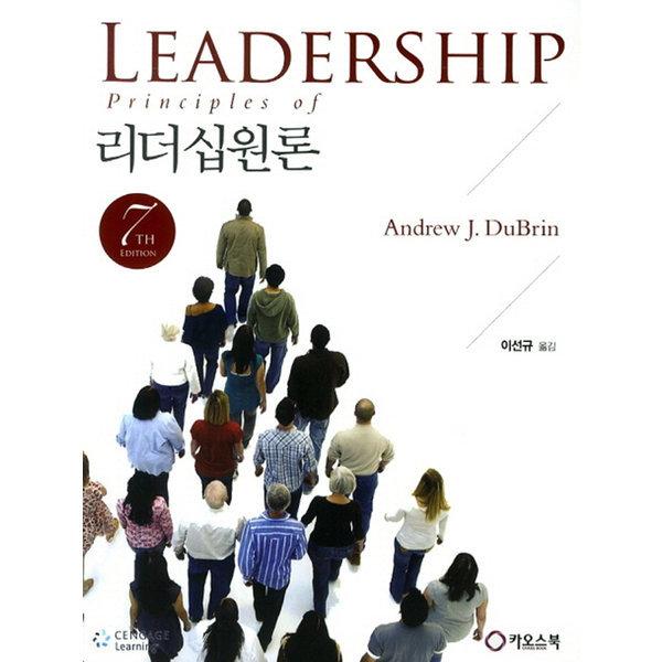 리더십원론 7판   카오스북   Andrew J. DuBrin