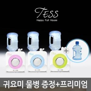 TESS-2000 테스 간편 보틀형 귀요미 물병 미니 가습기