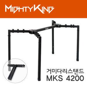 마이티킹 MKS4200 거미다리 스탠드 키보드 건반용