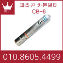 파라곤필터/CB-6/카본필터/언더싱크/정수/1544-2189