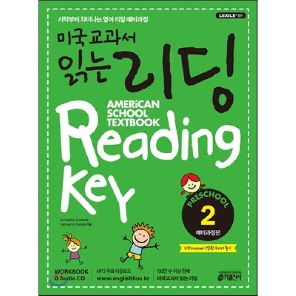 미국교과서 읽는 리딩 Reading Key Preschool 예비과정편 2  Creative Contents