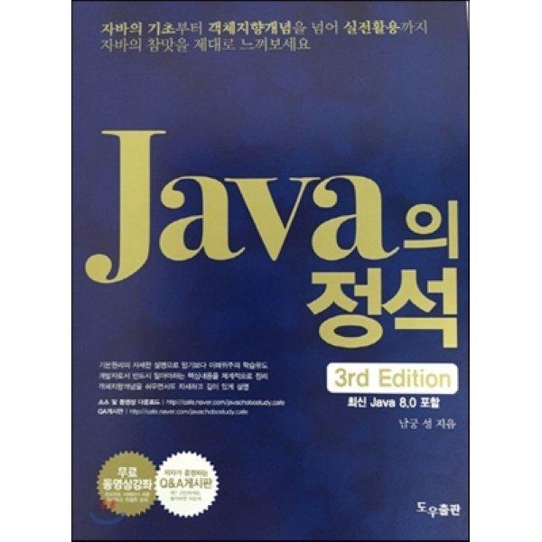 Java의 정석 : 최신 Java 8 0 포함  남궁성