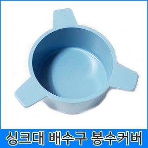 싱크대악취방지캡 봉수커버