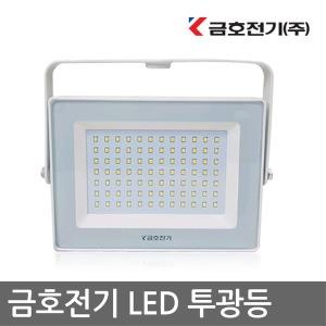 금호전기LED투광등30w50w 공장등 투광기 간판등 조명