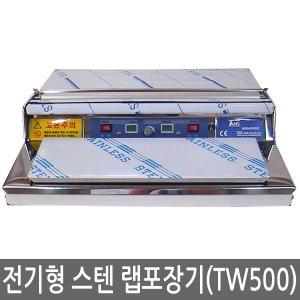 전기형/TW500/스텐/랩포장기/랩핑기/특허/랩/열선 특가