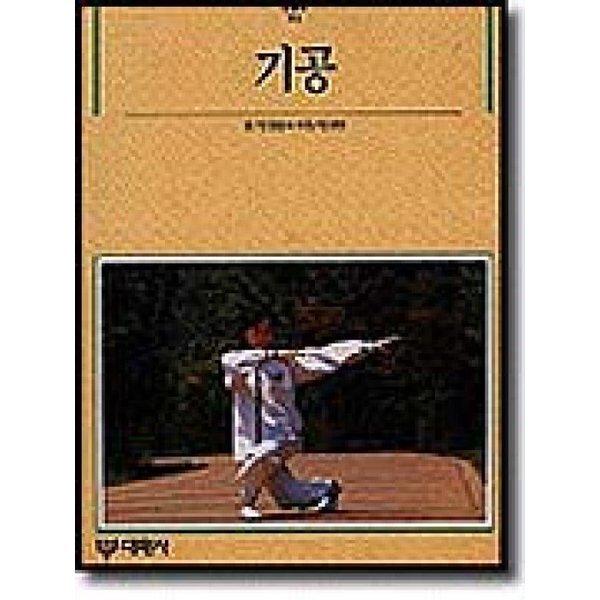 기공 -빛깔있는책들 91  대원사   민정암