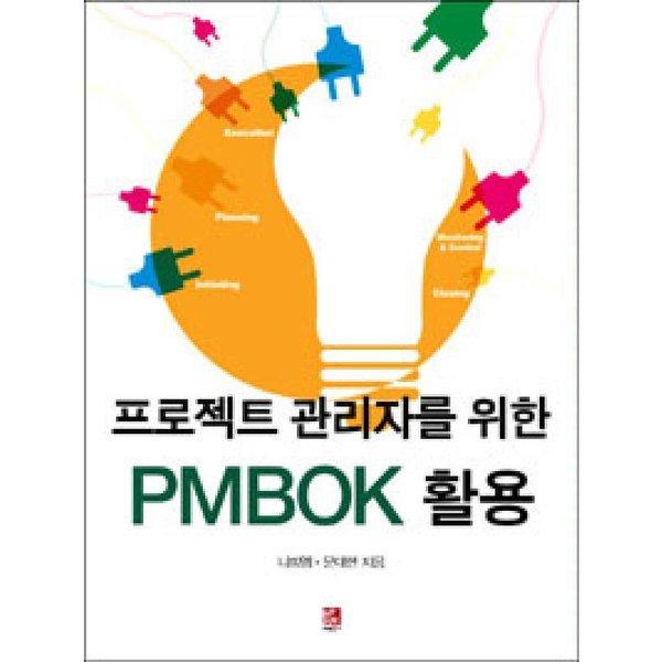 프로젝트 관리자를 위한 PMBOK 활용  비팬북스   나피엠  문대현
