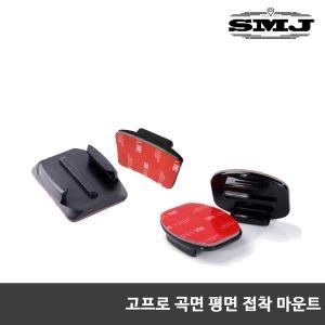 액션캠 고프로5 6 샤오미 소니 짭프로 곡면 접착마운트