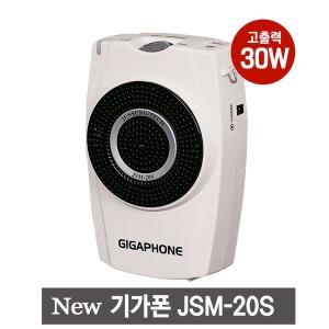 기가폰JSM20S/JSM22S JSM30S 휴대용앰프 강의용마이크
