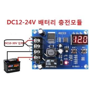 배터리 충전 모듈 / 자동차 배터리 충전 / DC10-30V