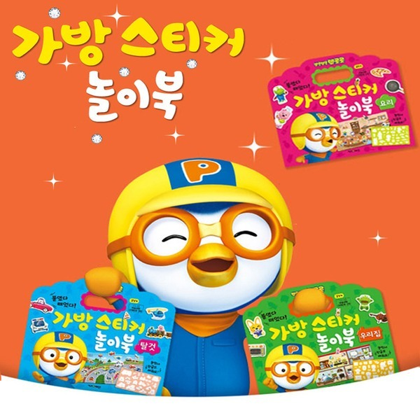 [스마트토이월드] 뽀롱뽀롱 뽀로로 꼬마버스 타요 가방 스티커 놀이북