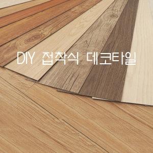 접착식 데코타일 현관문바닥/베란다/타일/바닥리폼