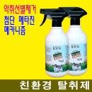 그린에코/착한생산자/친환경탈취제/소취제/악취제거