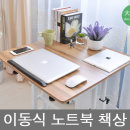 OMT 이동식 2단 노트북 책상 테이블 ONA-101 화이트