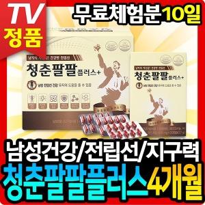TV 청춘팔팔 플러스 전립선 쏘팔메토 남성건강 지구력