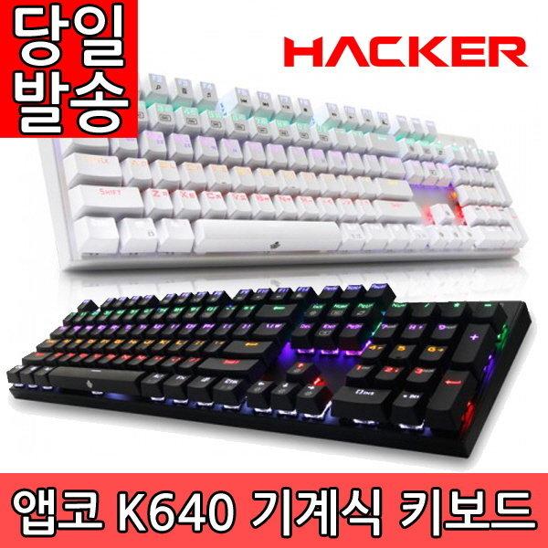 [ABKO] 앱코 K640 청축 기계식 키보드 HACKER 해커