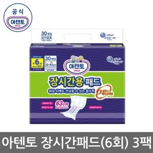(공식) 아텐토 장시간 6회 패드 3팩