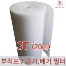 부직포 필터 에어필터 프리필터 공조기 3T-500(20m)