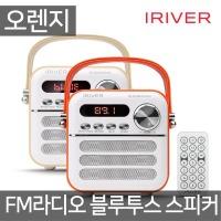 IR-R100 휴대용 라디오 블루투스 스피커 색상:오렌지