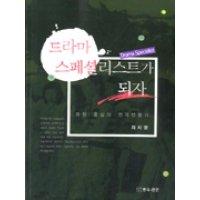 드라마스페셜리스트가되자  연극과인간   최지영