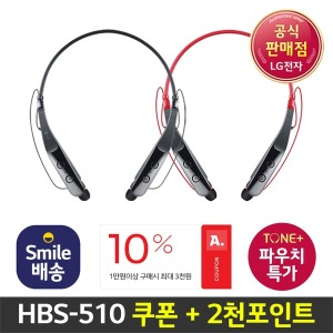 HBS-510 LG 블루투스이어폰 무선 톤플러스