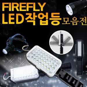 국산 충전식 작업등 손전등 걸이등 캠핑 랜턴 34 LED