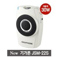기가폰JSM22S(30W)강의용마이크 휴대용마이크 메가폰