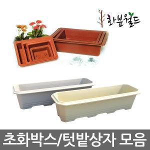 채소밭/텃밭상자/초화박스/플라스틱화분/텃밭세트